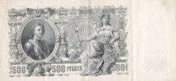 Orosz 500 rubel 1912