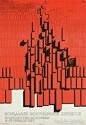 Magyar művész  Kiállítási plakát, 1967