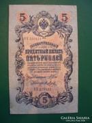 Oroszország 5 Rubel 1909.