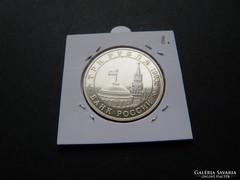 Emlék 3 Rubel, 1995 Russia Cu-Ni, 200.000 db. PP.  (8)