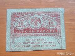 OROSZORSZÁG 40 RUBEL 1917 ND