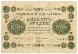 Oroszország 500 orosz Rubel, 1918
