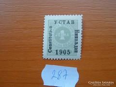 MONTENEGRÓ 1 KRONA Portóbélyeg 1905 POSTATISZTA 287.