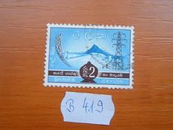 CEYLON 2 R 1958 Gat-Oya B419